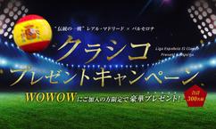【クラシコプレゼントキャンペーン】合計300名様に豪華グッズをプレゼント!