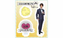 【2.5次元男子推しTV 】鈴木拡樹×WOWOWオリジナルアクリルフィギュアをプレゼント!