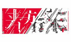 高橋優 全国ホール&アリーナツアー 2016-2017「来し方行く末」高橋優サイン入りツアーフェイスタオルプレゼント!