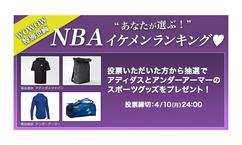 【NBA】WOWOW特別企画 あなたが選ぶ!NBAイケメンランキング