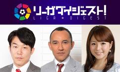 『リーガダイジェスト!』番組収録観覧へ5組10名様を特派員としてご招待!
