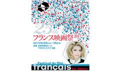 6月はフランス映画を楽しむ!「フランス映画祭2017」チケットを20組40名様にプレゼント!※6月号掲載:C