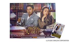 チェ・ジウ主演「キャリーバッグいっぱいの恋」チェ・ジウ サイン入りポスター、韓国版プレスシートプレゼント!