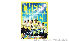 Live Performance Stage「チア男子!!」 DVDプレゼント!