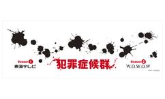 【WOWOW×東海テレビ 共同製作連続ドラマ「連続ドラマW 犯罪症候群 Season2」】WOWOW特製タオルプレゼント!