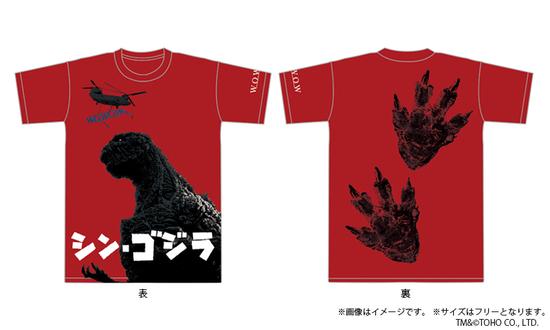 『シン・ゴジラ』WOWOWオリジナルTシャツプレゼント!