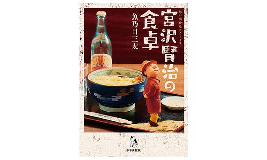 【連続ドラマW 宮沢賢治の食卓】原作コミックプレゼント!