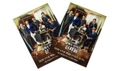韓国ホームドラマ「月桂樹洋服店の紳士たち~恋はオーダーメイド!~」イ・ドンゴン、ヒョヌサイン入りポスタープレゼント!
