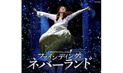 ブロードウェイ・ミュージカル『ファインディング・ネバーランド』公演に4組8名様をご招待!