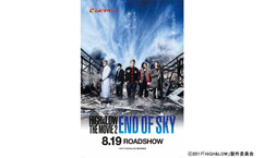 『HiGH&LOW THE MOVIE 2 / END OF SKY』劇場鑑賞券(ムビチケ)を50組100名様に プレゼント!※8月号掲載:C