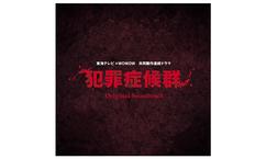 【WOWOW×東海テレビ 共同製作連続ドラマ「連続ドラマW 犯罪症候群」】オリジナル・サウンドトラックプレゼント!