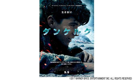 【IMAX?全国一斉特別試写会】映画『ダンケルク』全国23会場 合計100組200名様をご招待!