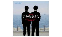 【連続ドラマW アキラとあきら】オリジナル・サウンドトラックプレゼント!