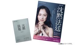 【連続ドラマW 沈黙法廷】番組台本ノート&永作博美サイン入りポスターセットプレゼント!
