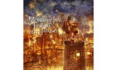 「モントルー・ジャズ・フェスティバル・ジャパン 2017」へ合計3組6名様を特派員としてご招待!