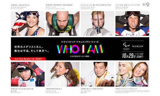 金メダリストが語る!WHO I AMフォーラム with OPEN TOKYO ~「アスリートがひらく1000日後のTOKYO、そして未来へ」~ &特別先行試写会IPC&WOWOW パラリンピック・ドキュメンタリーシリーズ「WHO I AM」へ25組50名様をご招待!