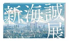 新海誠監督サイン入り「新海誠展」公式図録(カタログ)プレゼント!※11月号掲載:A