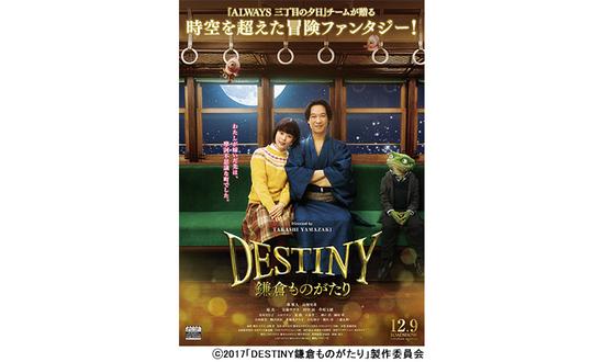 映画『DESTINY 鎌倉ものがたり』劇場鑑賞券を15組30名様にプレゼント!※11月号掲載:C