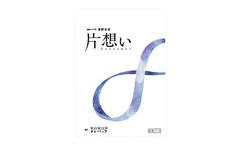 【連続ドラマW 東野圭吾「片想い」】台本ノートプレゼント!