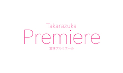 【宝塚プルミエール】10月の番組プレゼント!