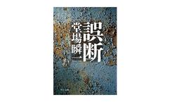 【連続ドラマW 誤断】原作文庫本プレゼント!