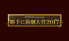 WOWOW presents~勝手に演劇大賞2017~