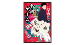 【連続ドラマW 名刺ゲーム】原作本プレゼント!※12月号掲載:C