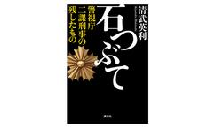 【連続ドラマW 石つぶて ~外務省機密費を暴いた捜査二課の男たち~】原作本プレゼント!