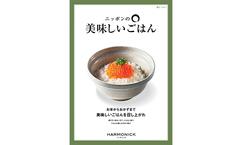☆イチオシ☆カタログギフト『ニッポンの○ 美味しいごはん 彩り』を10名様にプレゼント!