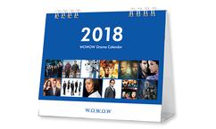 来年もWOWOW海外ドラマと一緒♪『 海外ドラマラインナップカレンダー2018』を50名様にプレゼント!
