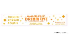"""【あんさんぶるスターズ! DREAM LIVE -1st Tour """"Morning Star!""""-】WOWOWロゴ入りツアー・マフラータオル ~WOWOW限定カラーver. プレゼント!"""