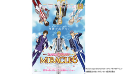 WOWOW FILMS製作参加作品『劇場版ときめきレストラン☆☆☆MIRACLE6』劇場鑑賞券を5組10名様へプレゼント!