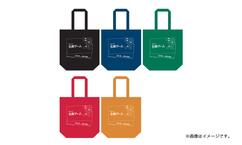 【連続ドラマW 名刺ゲーム】番組オリジナルトートバッグを抽選で100名様にプレゼント!
