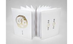【柴咲コウ「柴咲 神宮」~平安神宮 月夜の宴~ 】柴咲コウ 御朱印帳+パンフレット プレゼント!
