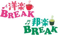 「邦楽BREAK」「洋楽BREAK」から2000円分のギフト券をプレゼント!