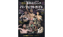 【エキサイトマッチ】2018 世界ボクシングパーフェクトガイドを抽選で10名様にプレゼント!