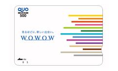 ☆イチオシ☆WOWOW特製クオカード(500円分)を10名様にプレゼント!