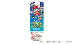 「映画ドラえもん のび太の宝島」劇場鑑賞券を10組20名様へプレゼント!