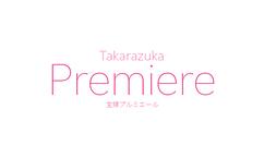 【宝塚プルミエール】2月の番組プレゼント!