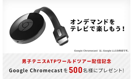 【男子テニスATPワールドツアー配信記念】Google Chromecastを500名様にプレゼント!