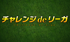 【チャレンジ de リーガ】クイズに答えてリーガグッズをGet!第29節 R・マドリードvsジローナ