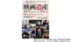 【シネフィルWOWOW】SCREEN4月号増刊 映画人が選ぶ史上ベスト・ムービー『SCREEN映画遺産を楽しむ』を5名様にプレゼント!