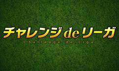 【チャレンジ de リーガ】クイズに答えてリーガグッズをGet!第31節 R・マドリードvsA・マドリード