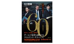 【連続ドラマW 60 誤判対策室】原作本を抽選で20名様にプレゼント!