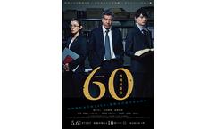 【連続ドラマW 60 誤判対策室】番組ポスター(B2サイズ)を抽選で20名様にプレゼント!