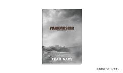 【TEAM NACS「PARAMUSHIR~信じ続けた士魂の旗を掲げて」】メンバー直筆サイン入りパンフレット プレゼント!