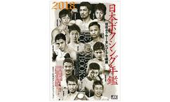 【エキサイトマッチ】日本ボクシング年鑑2018を10名様にプレゼント!