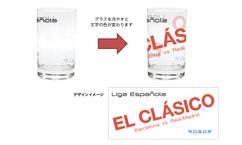 【リーガ・エスパニョーラ17-18 伝統の一戦クラシコ】「WOWOWオリジナル カラーチェンジグラス」を100名様にプレゼント!