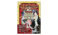 【メトロポリタン・オペラ】6月のプレゼント!