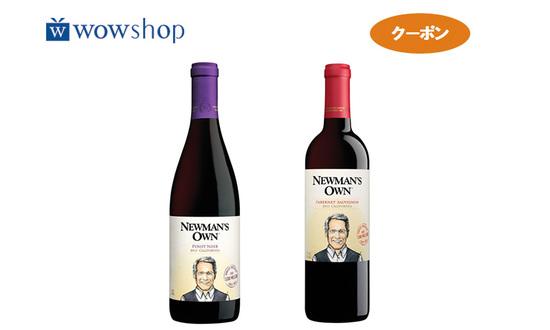 "【WOWOWポイント】wowshop""映画をよりいっそう楽しめる""『ポール・ニューマン NEWMAN'S OWN(赤)2本セット』割引クーポン""2000円分""を3名様にプレゼント!"